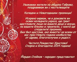 Йордан Стойков: Спорна и благодатна 2014 година
