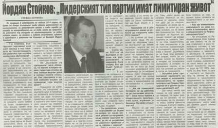 """Йордан Стойков:""""Лидерският тип партии имат лимитиран живот"""""""
