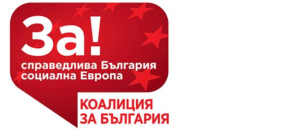 Представяне на кандидатите от Коалиция за България *видео