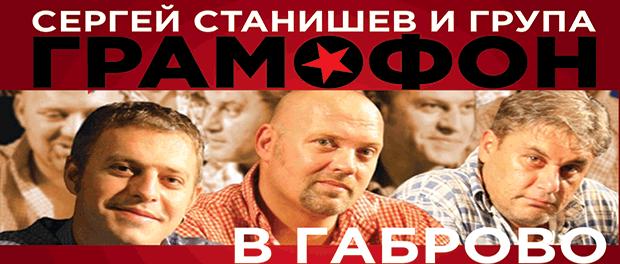 Сергей Станишев и група ГРАМОФОН  в Габрово