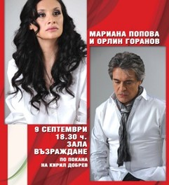 Орлин Горанов и Мариана Попова с концерт на 9 септември в Габрово
