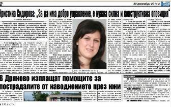 Кристина Сидорова: Преживяхме много тежки моменти