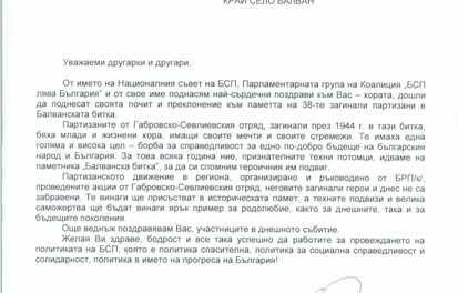 Поздравителен адрес от Председателя на НС на БСП -Михаил Миков, до участниците в тържествената церемония по случай отбелязването на 71 години от партизанската битка край село Балван