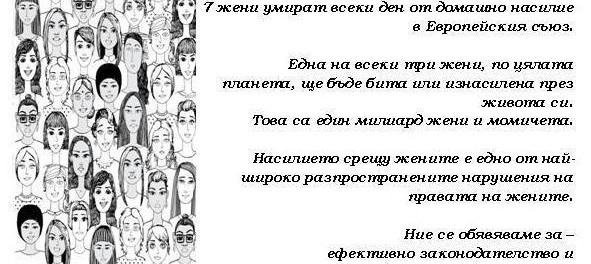 Социалистките в Габрово с кампания срещу насилието над жени