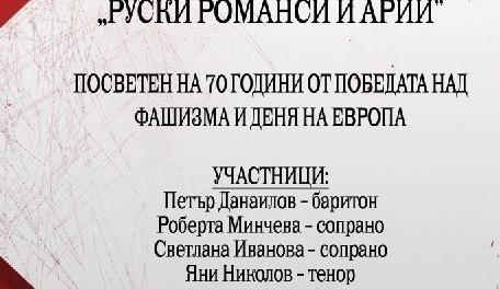Класически концерт по случай 9 май в Габрово