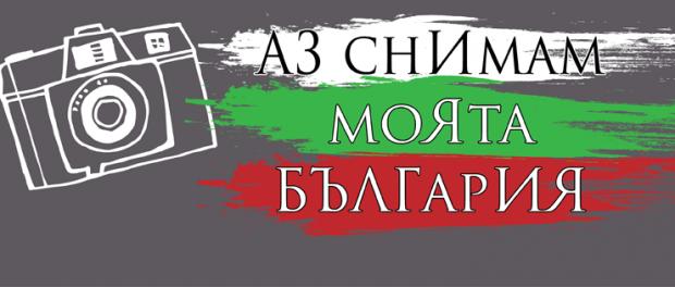 """Започва кампанията """"Аз снимам моята България"""""""