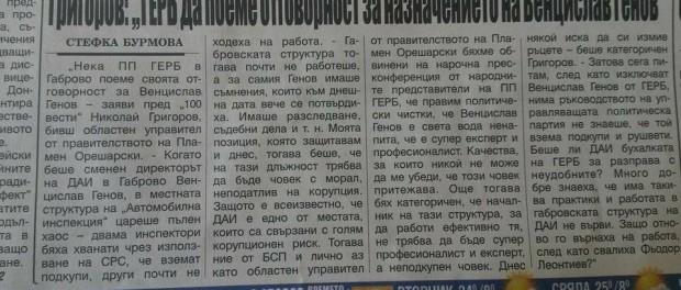 """ПП """"ГЕРБ"""" да поеме отговорността за назначението на Венцислав Генов, зове Николай Григоров"""