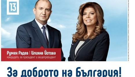 ген.Румен Радев:Повярвайте – промяната започва от вас!  Промяна за доброто на България!