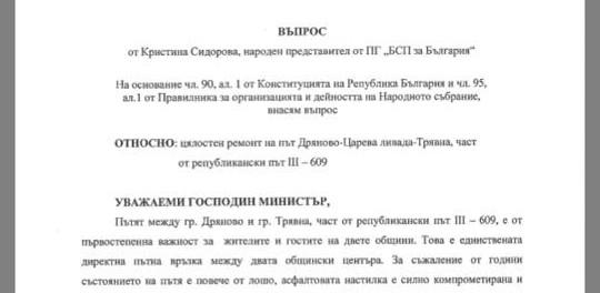 Народният представител Кристина Сидорова отправи въпрос към министъра на регионалното развитие  във връзка с рехабилитация на пътя Дряново- Царева ливада – Трявна