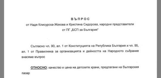 Въпрос на Кристина Сидорова и Надя Клисурска до Румен Порожанов