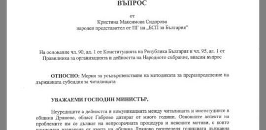 Въпрос на Кристина Сидорова до Боил Банов