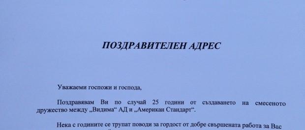 Кристина Сидорова изпрати поздравителен адрес до Идеал стандарт- Видима АД