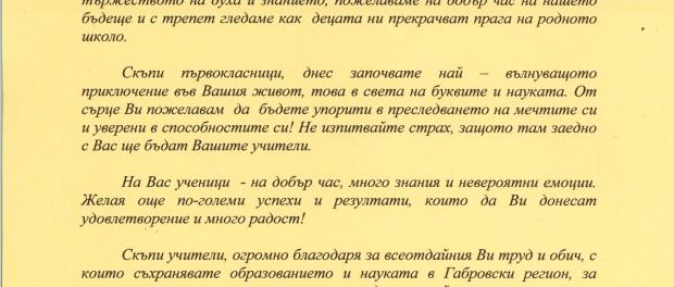 15 септември – поздравителен адрес на Кристина Сидорова