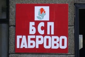 Декларация от ОбС на БСП – Габрово