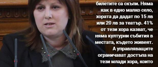 Кристина Сидорова: Управляващите ограничават достъпа на млади хора до култура