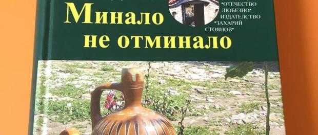 БСП – Габрово подкрепи издаването на книга за Габровския регион
