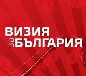 """БСП ще разговаря по """"Визия за България"""" с хората от област  Габрово"""