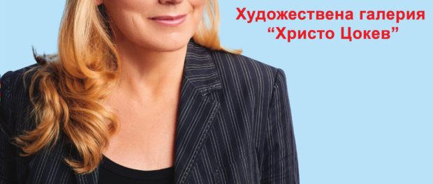 Елена Йончева в Габрово на 24 май