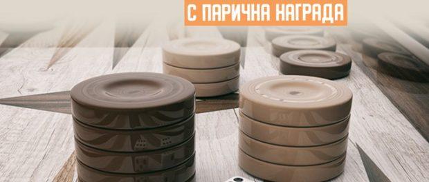 Младежкото обединение на БСП – Габрово организира турнир по табла