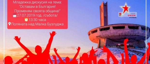 """Младежкото обединение в БСП организира дискусия на тема """"Оставам в България! Променям своята община!"""" на връх Бузлуджа"""