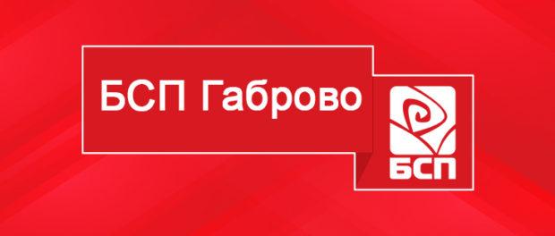 БСП – Габрово: Повишаването на данъците е неоснователно!