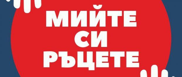 БСП – Габрово организира  доброволци, които да помагат на възрастни и самотноживеещи жители на община Габрово